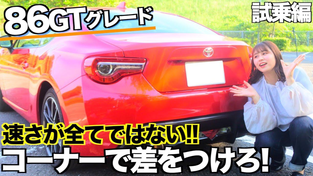 【トヨタ86】2.0L NAってぶっちゃけ運転は楽しいの?試乗編「GTグレード」