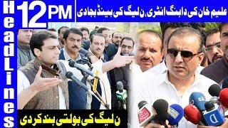 Aleem Khan Hits Back On PMLN | Headlines 12 PM | 19 October 2018 | Dunya News