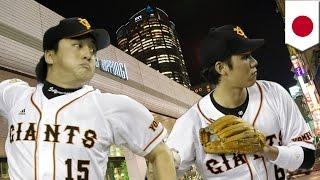 プロ野球・巨人のエース、澤村拓一投手と坂本勇人内野手がクライマック...