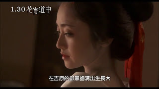 a courtesan with flowered skin 花宵道中 2014 official japanese trailer hong kong hd 1080 hk neo sex