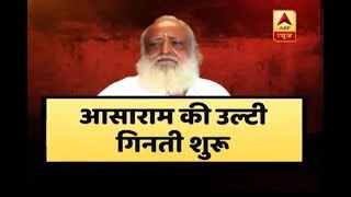 Verdict in Asaram Rape Case Tomorrow: All You Want To Know   ABP News thumbnail