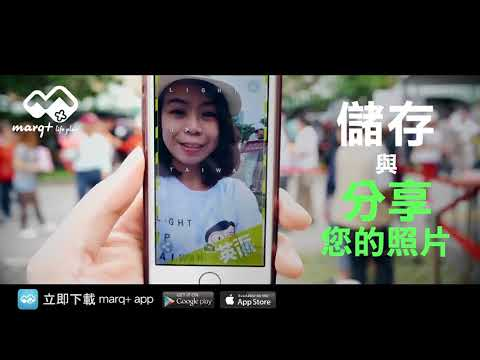 """[Marq+] """"Light Up Taiwan"""" Campaign"""