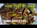 Bharwa Bhindi भरवां भिंडी ki Sabji   Indian Spiced Stuffed Okra   Stuffed Bhindi Recipe