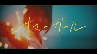 ナナイロ2019年第2弾シングルは原点復帰のドラマチック・センチメンタルをテーマに描いたサマーチューン。 2019年7月16日リリース ナナイロ NEW SINGLE 『サマー ...
