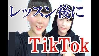レッスン後にTikTokで遊んでみただけの動画です。 monecco5公式HP htt...