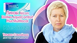 Контактные линзы Alcon Dailies AquaComfort Plus Multifocal Киев, Украина.(Врач-офтальмолог Самайлюк Татьяна расскажет о линзах компании Alcon Dailies AquaComfort Plus Multifocal. Эти линзы предназна..., 2015-09-08T09:54:01.000Z)