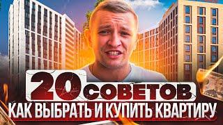 👍 20 советов, как купить КВАРТИРУ в Краснодаре и не ошибиться.