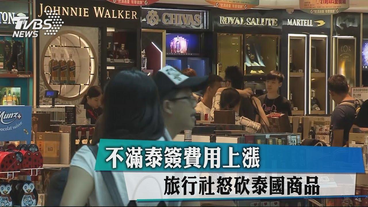 不滿泰簽費用上漲 旅行社怒砍泰國商品 - YouTube