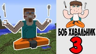 #БХ3 : Minecraft - БОБ ХАВАЛЬНИК 3