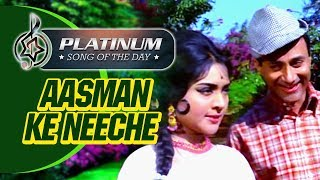 Platinum song of the day Asman Ke Neeche आसमान के नीचे 14th July Lata Mangeshkar Kishore Kumar