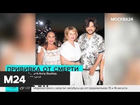 От инфекции, убившей Аллу Вербер, есть бесплатная вакцина - Москва 24