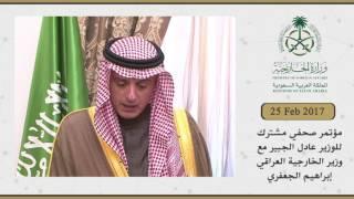 المؤتمر الصحفي لمعالي الوزير مع وزير الخارجية العراقي (25 / 2 / 2017م)
