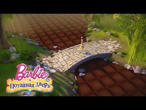 Барби и потайная дверь - Все волшебство слушать онлайн композицию