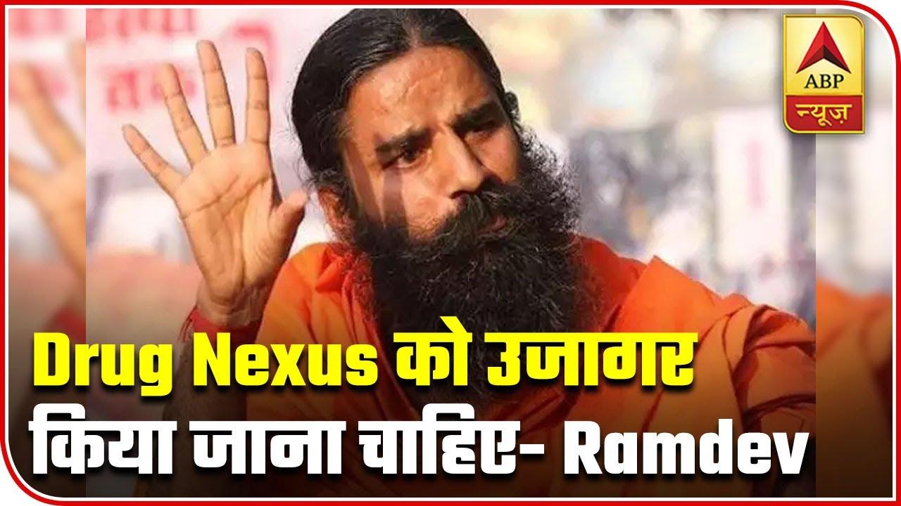 Download Baba Ramdev On Sushant Singh Rajput Death: Drug Nexus Should Be Exposed   ABP News