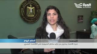 خبراء يحذرون من تزايد المديونية على الاقتصاد المصري