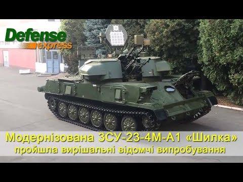 Модернізована 3СУ-23-4М-А1 «Шилка» пройшла вирішальні відомчі випробування