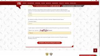 Регистрация на сайте ГТО