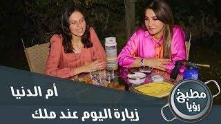 الشيف غادة التلي في زيارة اليوم عند ملك - أم الدنيا