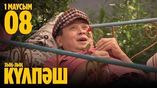 """""""Зың-зың Күлпәш"""" 8 шығарылым (Зын-зын Кулпаш 8 эпизод)"""