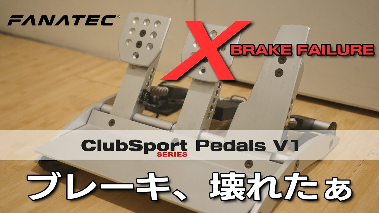 Fanatec Clubsport Pedals V1 Brake Failure