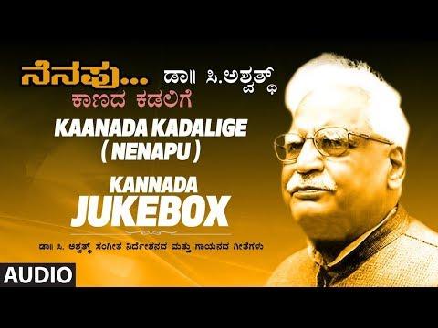 Kaanada Kadalige |Nenapu | Kannada Bhavageethegalu | Kannada Folk Songs | C Ashwath songs|Folk Songs
