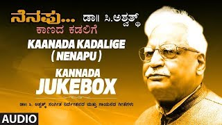 Kaanada Kadalige |Nenapu | Kannada Bhavageethegalu | Kannada Folk Songs | C Ashwath songs|Folk Songs