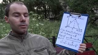 Лекция 11. Теорема синусов и теорема косинусов.