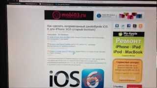 Как сделать непривязанный джейлбрейк iOS 6 для iPhone 3GS