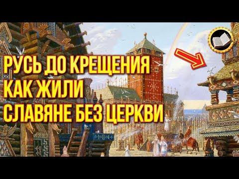 Правда о КРЕЩЕНИИ Руси. Русь До КРЕЩЕНИЯ. Как жили Славяне БЕЗ ЦЕРКВИ?