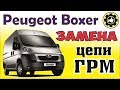PEUGEOT BOXER Как заменить цепь ГРМ. *Avtoservis Nikitin*