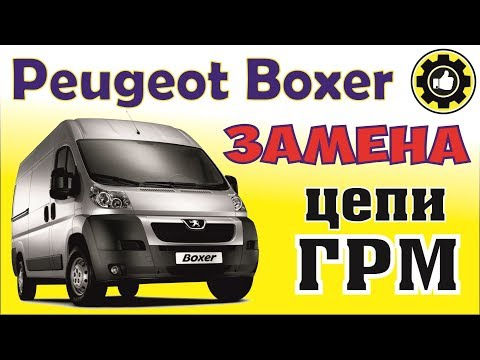 PEUGEOT BOXER Как заменить цепь ГРМ. (#AvtoservisNikitin)