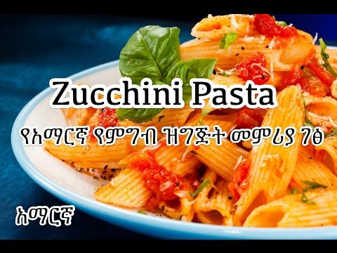 Zucchini Pasta Amharic Recipe - የአማርኛ የምግብ ዝግጅት መምሪያ ገፅ - Courgette Kusa