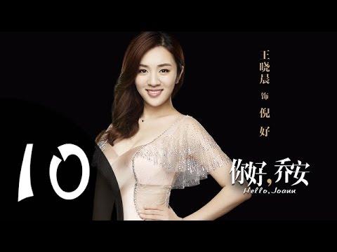 你好乔安 第10集 预告 (戚薇,王晓晨领衔主演)