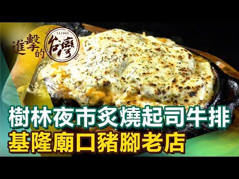 樹林夜市炙燒起司牛排 基隆廟口豬腳老店《進擊的台灣》第375集|張卓婷