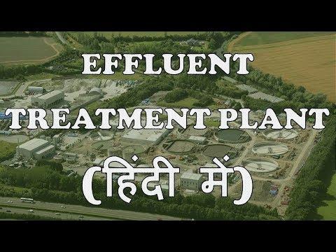 Effluent Treatment Process (ETP) क्या है? What is Effluent treatment Process (ETP) (In Hindi)?
