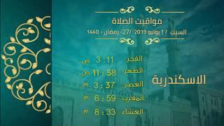 مواقيت الصلاة فى مصر 27 - رمضان - 1440 / 1 - يونيو – 2019 screenshot 4