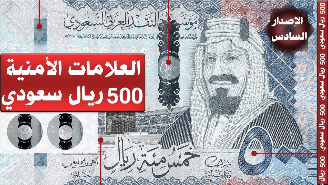 الاصدار السادس خمسمائة ريال سعودى العلامات الامنية لورق البنكنوت 500 ريال 2016 Youtube