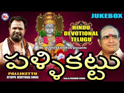 పళ్ళిక్కిత్త | Pallikkettu | Ayyappa Bhakthi Patalu | AyyappaDevotionalSongsTelugu | VeeramaniKannan