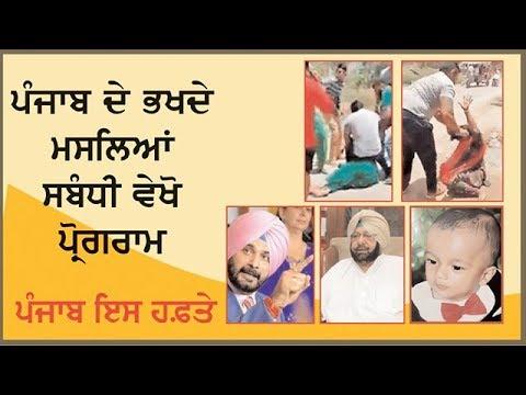 'Punjab This Week' Spl current affairs Programme on Ajit Web TV