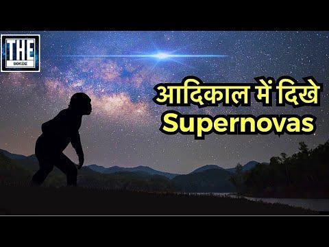 Download वो लोग इसे देख कर हैरान थे... (Supernova Explosion Seen from Earth)