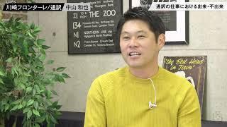 今回は、川崎フロンターレ通訳中山和也氏にプロサッカー選手の通訳とい...