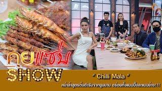 """คุยแซ่บshow-""""chilli-mala""""-หม่าล่าสูตรต้นตำรับจากยูนนาน-อร่อยทั้งแบบปิ้งละแบบย่าง"""