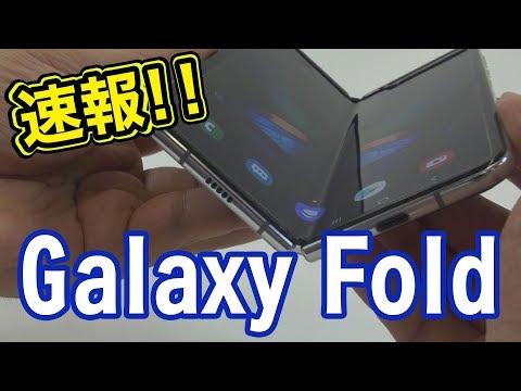 【速報】Galaxy Fold/法林岳之のケータイしようぜ!!