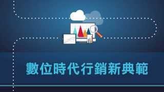 GA 網站數據分析師課程精華影片