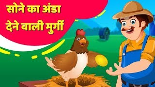 सोने का अंडा - Hindi Kahaniya | Stories for Kids | Moral Stories by Baby Hazel Hindi Fairy Tales
