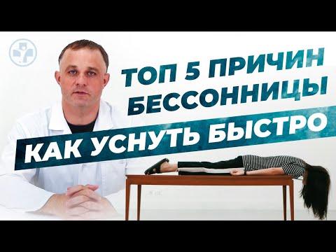 БЕССОННИЦА: что делать? | ТОП-5 причин бессонницы | Как быстро заснуть? | Лечение бессонницы