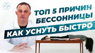БЕССОННИЦА что делать  ТОП 5 причин бессонницы  Как быстро заснуть  Лечение бессонницы