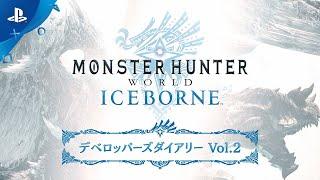 『モンスターハンターワールド:アイスボーン』 ディベロッパーズダイアリー Vol.2