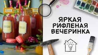 видео Организация пижамной вечеринки дома