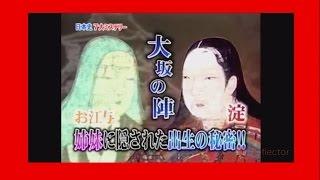 ▲裏・歴史▼ 淀VSお江与宿命の対決! 2人は姉妹では無かった!?[ミステリー#111]